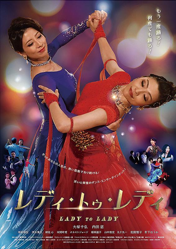 映画「レディ・トゥ・レディ」ポスター